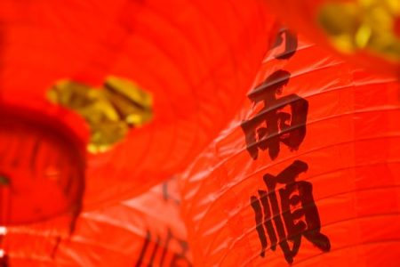 chinese characters on red lantern (closeup view)